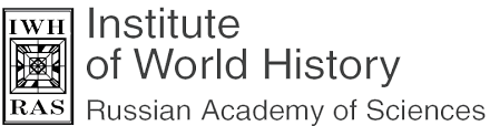 Institute of world history Moscow